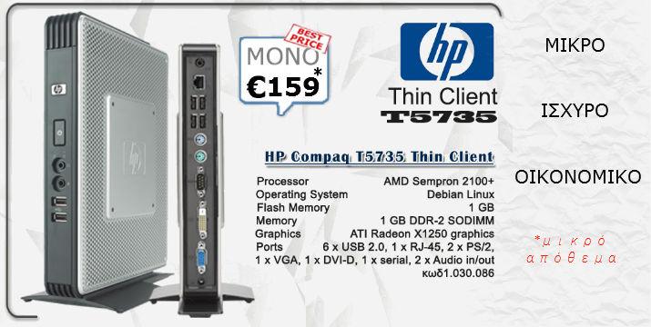 Σύστημα HP Thin Client Τ5735 μόνο 159€ !!!  Ένα refurbished pc, με πολλές δυνατότητες και σύνθεση ικανή για όλες τις εργασίες σας, με πανελλαδική αποστολή !!!