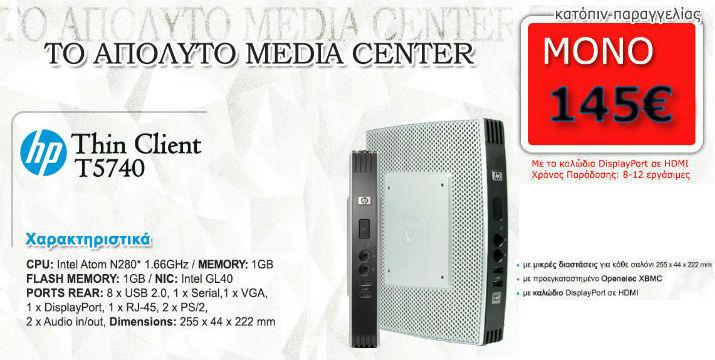 ΤΕΛΕΥΤΑΙΑ ΚΟΜΜΑΤΙΑ, ΝΕΑ ΤΙΜΗ για το απόλυτο Media Center!!! 145€ από 225€,  για να αποκτήσετε το Media Center της HP, Thin Client  t5740. Το HP t5740 Thin Client είναι σχεδιασμένο με τέτοια τεχνολογία, ώστε να προσφέρει μια πραγματική εμπειρία χρήσης υπολογιστή για Citrix, Windows και VDI συνδεσιμότητα!!! Πανελλαδική αποστολή στον χώρο σας.