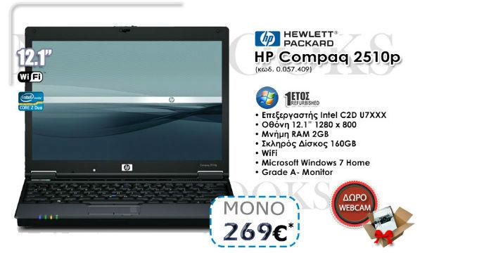 Ένα επώνυμο ultraportable laptop 12.1