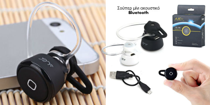 Με τι θα λέγατε ότι μοιάζει αυτό το gadget με πρώτη ματιά; Ίσως να λέγατε ότι είναι ένα ακουστικό βαρηκοΐας, αλλά δεν είναι. Φαίνεται τόσο μικρό και συμπαγές σαν να μην είναι ένα ακουστικό Bluetooth. Αυτό είναι σωστό, αυτό είναι το Super Mini Bluetooth ακουστικό - μικρό, συμπαγές και εύκολο στη χρήση!   Είναι το Σούπερ μίνι ασύρματο ακουστικό Bluetooth με Mic για Smartphone Tablet PC.