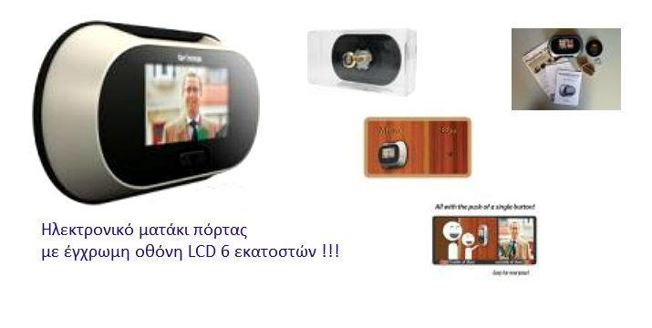 74€ για ένα Ηλεκτρονικό ματάκι πόρτας με έγχρωμη οθόνη LCD 6 εκατοστών !!!  Δείτε με ευκρίνεια και ευκολία τι κρύβεται πίσω από την πόρτα του σπιτιού σας.... Η κάμερα είναι ενσωματωμένη στη συσκευή, όχι πάνω στο ματάκι έξω από την πόρτα. Έτσι δεν προδίδει την ύπαρξη της στον ανεπιθύμητο επισκέπτη!!!