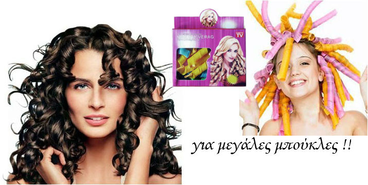 Rollers για μεγάλες μπούκλες - Magic leverag  Δεν χρειάζεται πλέον τα καίτε τα μαλλιά σας με τις υψηλές θερμοκρασίες που έχουν οι μασιές και τα σίδερα! Το Magic leverag θα σας βοηθήσει να δημιουργήσετε μόνη σας ένα υπέροχο χτένισμα!