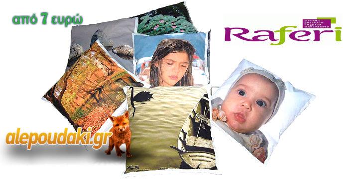 Μοναδική Προσφορά  από 7€, για διακοσμητικό μαξιλάρι με εκτύπωση φωτογραφίας σε 4 διαστάσεις. Εντυπωσιάστε τους φίλους σας ή τα αγαπημένα σας πρόσωπα με ένα πρωτότυπο δώρο. (p.153)