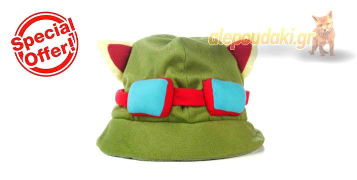 Χαίρε επικαλεστή! Σου αρέσει ο Teemo ή έστω το καπέλο του; Τότε πρέπει να πάρεις το δικό σου Teemo-hat με την μοναδική ιδιότητα του καμουφλάζ  και την αυθεντική ένδειξη του League of Legends !!!