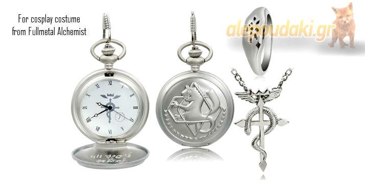 Ένα Σετ που αποτελείται από ένα χαρακτηριστικό Cosplay ρολόι τσέπης, ένα κολιέ κρεμαστό κόσμημα και ένα δαχτυλίδι !!!