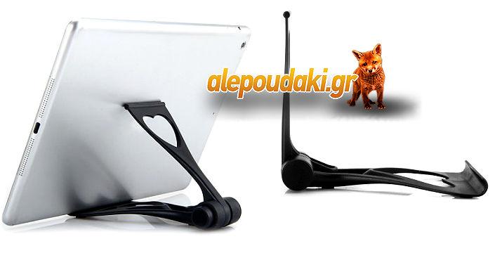 ΜΟΝΟ με 9€ !!! Ρυθμιζόμενη βάση Stand, για Tablet PC Τηλέφωνα Ebook Μοντέρνο Φορητό. Αρχική τιμή 16,90€ Τώρα μπορείτε να δουλέψετε ή να διασκεδάσετε με τις αγαπημένες σας συσκευές, με άνεση, εργονομία και ξεκούραστα!!!  Βρείτε την κατάλληλη θέση στήριξης και απολαύστε τις υπηρεσίες της συσκευής σας, με τρόπο που μέχρι τώρα δεν το είχατε κάνει.