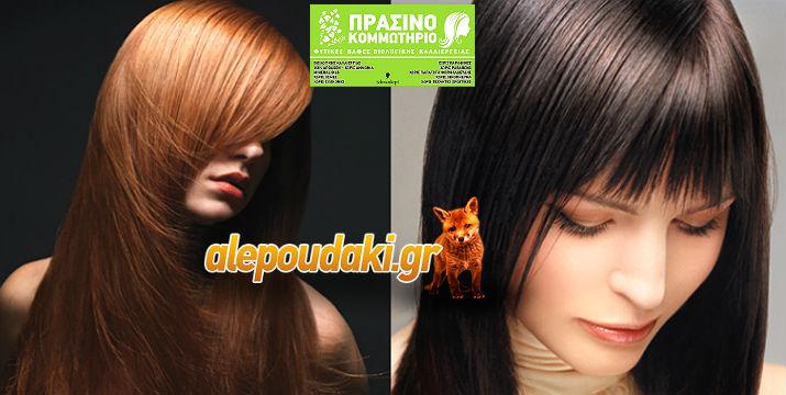 Θέλετε Ισια Μαλλιά    Τώρα 24 3bbc6fb44e7