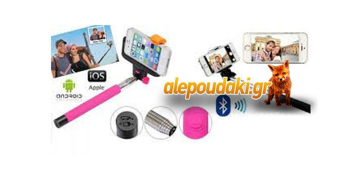 Πτυσσόμενο Bluetooth μονόποδο κάμερας για Selfies - Bluetooth Wireless Monopod. Ασύρματο Μονόποδο Bluetooth συμβατό με smartphones και apple συσκευές για απίθανες φωτογραφίες selfies!