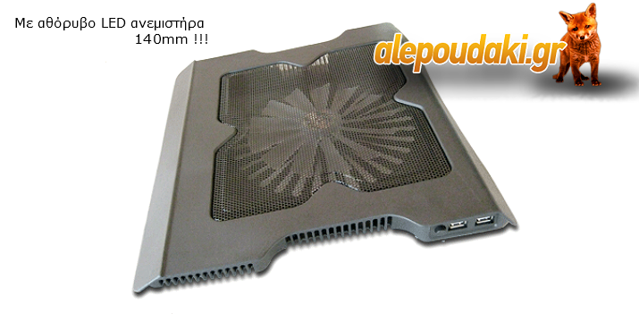 Βάση ψύξης για φορητό υπολογιστή Cooler pad Μοντέρνα σχεδίαση για άνετη χρήση του laptop οπουδήποτε και δυνατότητα τοποθέτησης του σε βολική θέση ώστε να μην επιβαρύνονται η μέση, ο αυχένας και τα μάτια σας.