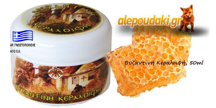 Φροντίστε τον εαυτό σας με ένα μοναδικό προϊόν. Βυζαντινή Κεραλοιφή , ΜΟΝΟ 12,90€ τα 50ml !!!  Το αντισηπτικό αγνό μελισσοκέρι ένα από τα 300 ευεργετικά φυτικά συστατικά των χιλιάδων βοτάνων και λουλουδιών περισυλλογής της μέλισσας, το βιολογικό μέλι, σε συνδυασμό με το γνήσιο βιολογικό παρθένο ΑΓΡΙΕΛΑΙΟ και τα 6 φυτικά αιθέρια έλαια.