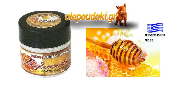 24ωρη φροντίδα του Προσώπου σας, με ένα μοναδικό προϊόν. 24ωρη Κρέμα Προσώπου με Μελισσοκέρι , ΜΟΝΟ 12,90€ τα 50ml !!! Η κρέμα λεύκανσης από γνήσιο Μελισσοκέρι εμπλουτισμένη με Φυτικά έλαια !! (219-1)