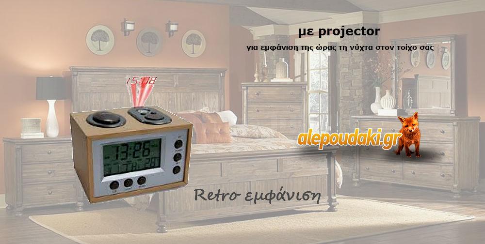 6,90€ από 12,90€ !!!  Ρετρό επιτραπέζιο ρολόι - ξυπνητήρι, με projector , θερμόμετρο και ημερολόγιο. Ένα ωραίο χρήσιμο και όμορφο αντικείμενο, που θα στολίσει, πραγματικά, το χώρο σας!!