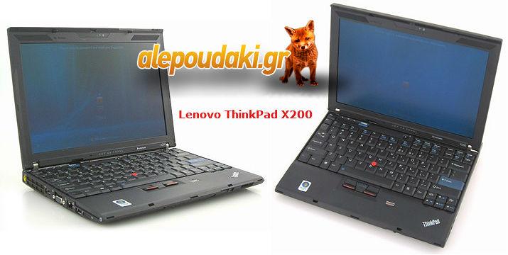 Σύστημα Lenovo ThinkPad X200 μόνο 347€ !!!  Ένα refurbished pc, με πολλές δυνατότητες και σύνθεση ικανή για όλες τις εργασίες σας !!! Αρχική τιμή 485€ Το Lenovo ThinkPad X200 είναι ένας ultraportable φορητός υπολογιστής για την επιχείρηση, αλλά σίγουρα και για ορισμένους καταναλωτές που θέλουν ένα φορητό και ανθεκτικό φορητό υπολογιστή και μπορεί επίσης να ενδιαφέρονται για αυτό το Notebook.