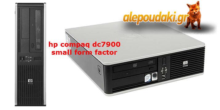 Σύστημα HP Compaq dc7900 small form factor μόνο 199€ !!!  Ένα refurbished pc, με πολλές δυνατότητες και σύνθεση ικανή για όλες τις εργασίες σας !!! Αρχική τιμή 290€ Δεν χρειάζεστε πλέον έναν τεράστιο πύργο υπολογιστή να δεσπόζει στον χώρο εργασίας σας για να δώσει την ανάπτυξη της επιχείρησής σας, με την υπολογιστική ισχύ που χρειάζεται.