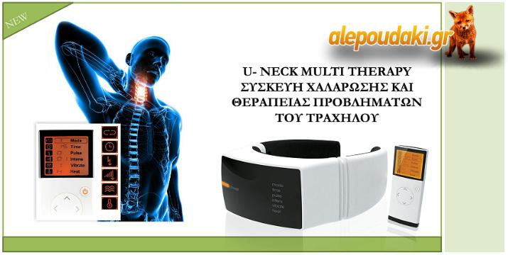 Αποκτήστε μία συσκευή U- NECK MULTI THERAPY για χαλάρωση και θεραπεία προβλημάτων του τραχήλου. Το U-Neck διεγείρει την κυκλοφορία του αίματος, χαλαρώνει τους μυς του σβέρκου, συμβάλει στη μείωση των φλεγμονών και πόνων του σβέρκου, συνέπειες κακής στάσης και κούρασης.