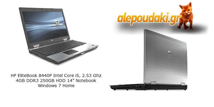 Σύστημα Hewlett Packard 8440p Core I5, 14-ιντσών, μόνο 325€ !!!  Ένα refurbished laptop, 14-ιντσών (2.53GHz Intel Core I5-520M, 4 GB, 250 GB Windows 7 Home,  GA', με πολλές δυνατότητες και σύνθεση ικανή για όλες τις εργασίες σας !!!