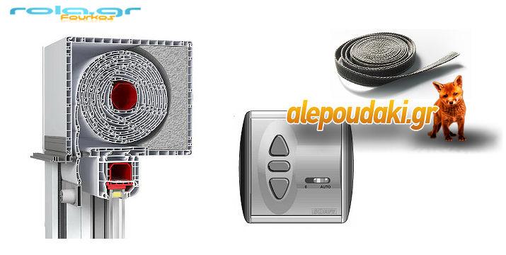 ΜΟΝΟ 200€ (συν ΦΠΑ), για αντικατάσταση ενός ιμάντα ρολού, με την τοποθέτηση ηλεκτροκίνητου μοτέρ ρολού Somfy, για πιο εύκολη ζωή και λιγότερες καταπονήσεις, από τα εξειδικευμένα συνεργεία μας !!! (p.230)