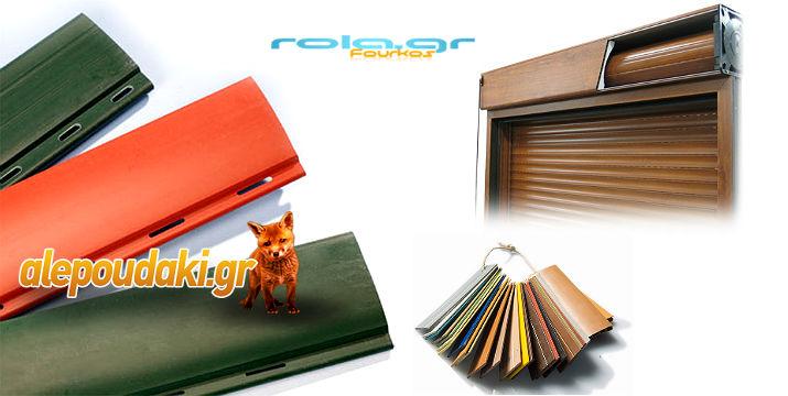 ΜΟΝΟ 120€ (συν ΦΠΑ), για αντικατάσταση ρολού,μαζί με την τοποθέτηση, από την Fourkos- Rola.gr , από τα εξειδικευμένα συνεργεία μας, με πιστοποιημένες διαδικασίες και άψογο αισθητικό αποτέλεσμα !!! Αρχική τιμή 180€ (συν ΦΠΑ) !!!