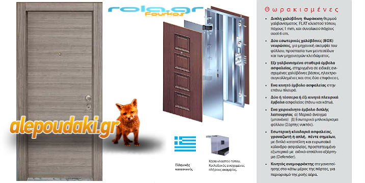 ΜΟΝΟ 500€ (συν ΦΠΑ), για μία Πόρτα Ασφαλείας με επένδυση Laminate, διαστάσεων 0,90 Χ 2,15 μ, μαζί με την τοποθέτηση, από τα εξειδικευμένα συνεργεία μας, με πιστοποιημένες διαδικασίες και άψογο αισθητικό αποτέλεσμα !!! (p.230)