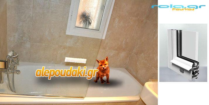 ΜΟΝΟ 190€ (συν ΦΠΑ), για την κατασκευή και τοποθέτηση ενός παραθύρου αλουμινίου, για το μπάνιο, από τα εξειδικευμένα συνεργεία μας !!! (p.230)