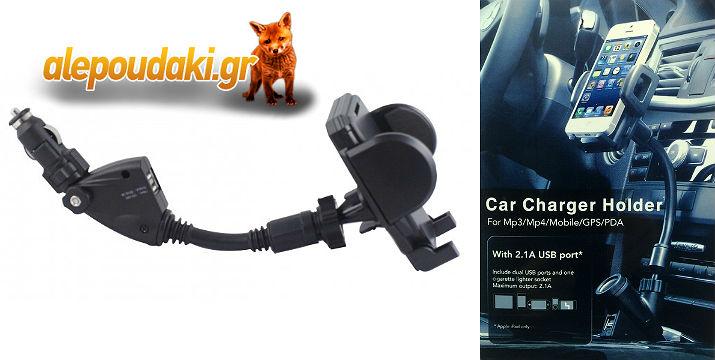 Car Charger with Holder, Φορτιστής και Βάση στήριξης κινητού για το αυτοκίνητο με 2 θύρες USB και υποδοχή αναπτήρα !!!