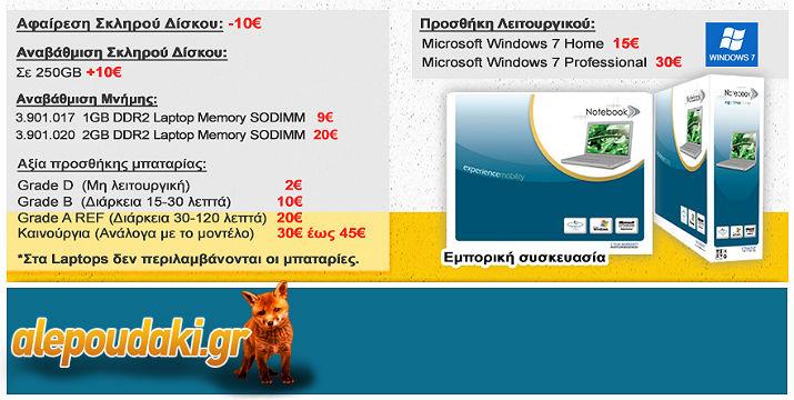 285€ για το HP EliteBook 8530p Notebook PC, που προσφέρει εξαιρετικά γραφικά και απόδοση σε ένα ισχυρό, αλλά και φορητό 15,4 ίντσες σύστημα Business !!!  Επιλογές με μεγάλες δυνατότητες, σταθερότητα και σύνθεση ικανή για όλες τις εργασίες σας !!!