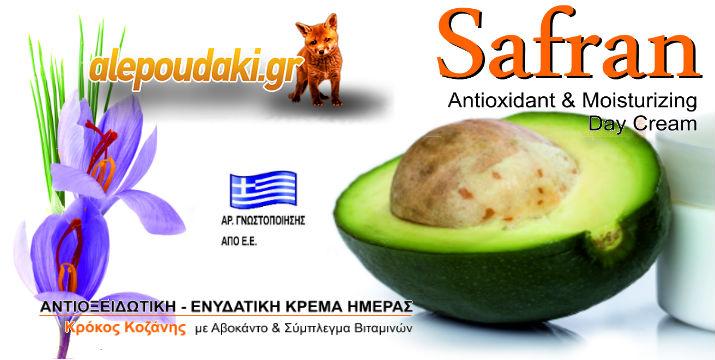 Φροντίστε τον εαυτό σας με ένα μοναδικό προϊόν. Αντιοξειδωτική-ενυδατική Κρέμα Ημέρας Safran, για το Προσώπο  , ΤΩΡΑ ΜΟΝΟ 10,90€ τα 50ml !!!