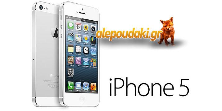 IPhone 5S, το κλασσικό smartphone κατασκευασμένο εξ ολοκλήρου από αλουμίνιο και γυαλί, ακόμα πιο λεπτό από το iPhone 4S, με πάχος μόλις 7.6 χιλιοστά, 112 γραμμάρια βάρος, οθόνη 4