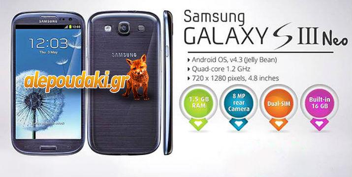 Το Samsung Galaxy S3 Neo (EU),  είναι ένα ισχυρό και έξυπνο κινητό που σχεδιάστηκε έτσι ώστε να είναι εύκολο  πρακτικό, στην χρήση. Μπορείτε απλά να του μιλήσετε και το S III θα κάνει σχεδόν ό, τι του πείτε !!!