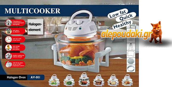 Πολυλειτουργικό φουρνάκι, για γρήγορο και αποτελεσματικό μαγείρεμα, με ρύθμιση χρόνου και έντασης μαγειρέματος !!! Οικονομική και αποδοτική συσκευή, μπορείτε να εξοικονομήσετε χρόνο, ενέργεια και χρήματα. Καθαρίζεται εύκολα !!!