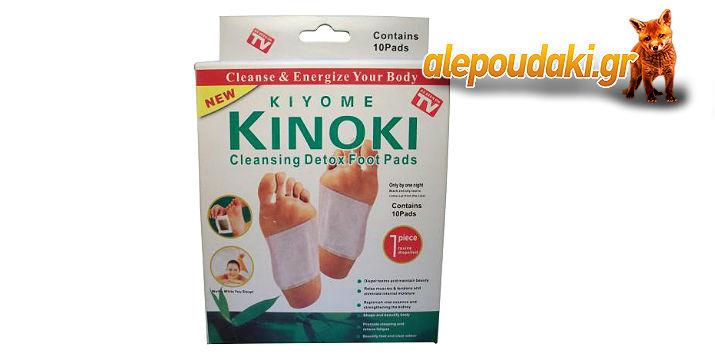 Αυτοκόλλητα επιθέματα αφαίρεσης τοξινών KINOKI (10 τμχ)  Τα αυτοκόλλητα επιθέματα Kinoki θα βοηθήσουν τον οργανισμό σας να αποβάλλει τις βλαβερές τοξίνες, κατά τη διάρκεια του βραδινού σας ύπνου, χωρίς καμία παρενέργεια !!!