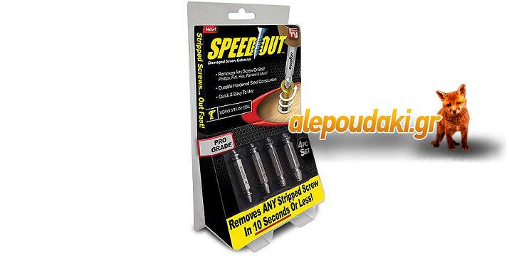 """Σετ Εξολκέων Χαλασμένων Βιδών, Speed out, μόνο 7,90€ !!! Με το σετ εξολκέων Speedout, μπορείτε εύκολα να αφαιρέσετε ακόμα και την πιο """"πεισματάρικη"""" βίδα σε λίγα δευτερόλεπτα."""