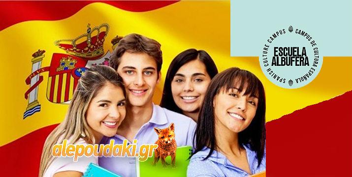 Συνδυάστε Μαθήματα Ισπανικών στο Campus Albufera, στην Βαλένθια στην Ισπανία, με Διαμονή σε Ξύλινα Bungalows, περιήγηση στην ιστορική περιοχή, της Βαλένθια και πολλές δραστηριότητες !!! !!!