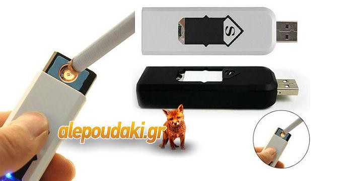 Επαναφορτιζόμενος Αναπτήρας με USB με γέμισμα ακόμα και από το ... laptop σας !!!. Ένας διαφορετικός από τους άλλους αναπτήρας, οικολογικός, απόλυτα ασφαλής!   Ανάβει χωρίς φλόγα ακόμα και στις πιο αντίξοες συνθήκες οπως βροχή και δυνατός αέρας! Το γέμισμα του αναπτήρα με καύσιμα (γκάζι, πετρέλαιο κλπ) είναι πλέον παρελθόν !!!
