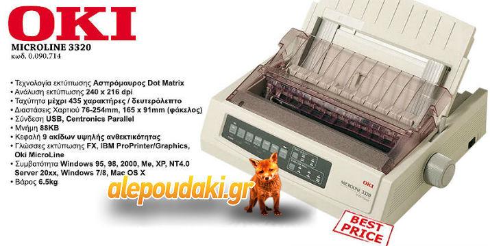 ΟΚΙ ML3320, ένας από τους πιο διαδεδομένους Dot Μatrix εκτυπωτές! Ένα άριστο προϊόν Refurbished, με βαθμολόγηση Grade A', εισαγωγής, με εγγύηση 1 έτους, έτοιμο για υψηλή παραγωγικότητα με τιμή προσφοράς !!! Αποστολή πανελλαδικά με την αγορά σας.