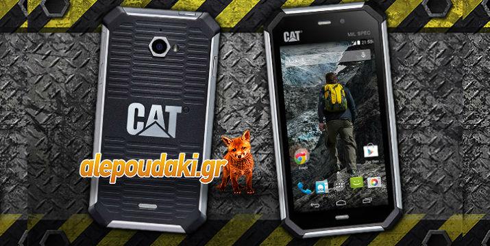 CAT S50 MIL-810, Android 4.4 KitKat QuadCore 1.2GHz, οθόνη 4.7, αδιάβροχο, ανθεκτικό, wetfinger tracking !!!  To Cat S50 είναι ένα στιβαρό, high-end 4G smartphone που έχει σχεδιαστεί ειδικά για να χρησιμοποιείται σε εξωτερικούς χώρους και σε δύσκολες συνθήκες.