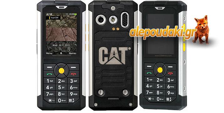 Το CAT B100 είναι ένα τηλέφωνο που είναι κατασκευασμένο για δύσκολες συνθήκες. Είναι πάρα πολύ ανθεκτικό και μπορεί εύκολα να επιβιώσει από μια πτώση έως και 1,8 μέτρα !!