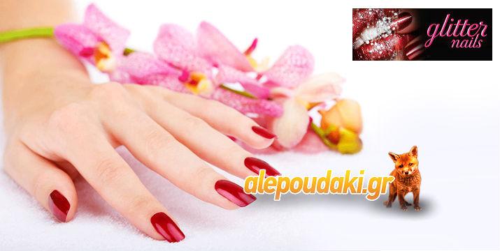 Spa Manicure, Spa Pedicure, Σχηματισμός & Καθαρισμός Φρυδιών και Αποτρίχωση άνω χείλους, στο νέο Glitter Nails στους Αγίους Αναργύρους!   Μία ολοκληρωμένη προσφορά ομορφιάς !!!