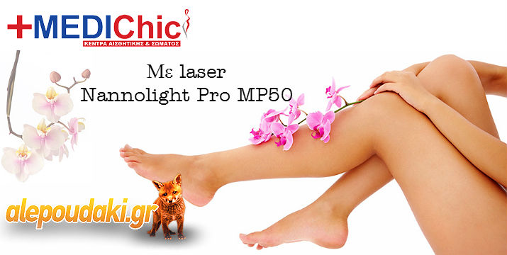 Αποτρίχωση Σώματος στα Medichic Ανώδυνη και Ασφαλής, σε περιοχή της επιλογής σας με το laser Nannolight Pro MP50 !!!  Ετήσιο πακέτο για γυναίκες και άντρες και για όλους τους τύπους δέρματος !!!