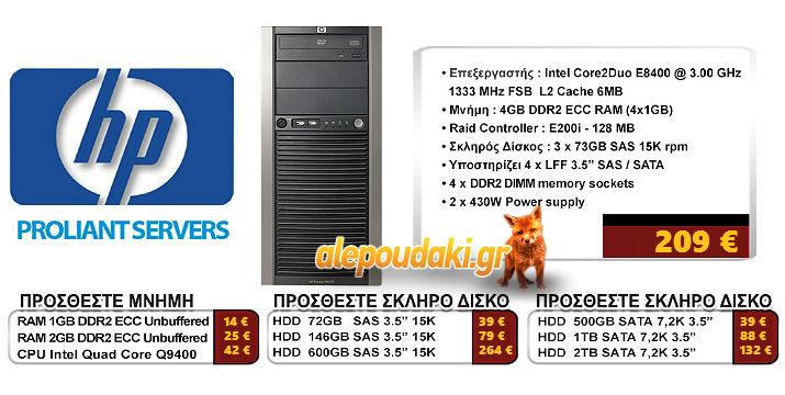 Server HP ML 310 G5 Tower (refurbished) μόνο 209€ ( η σύνθεση που βλέπετε), με σύνθεση ικανή για όλες τις εγκαταστάσεις και πάρα πολλές δυνατότητες αναβάθμισης !!!