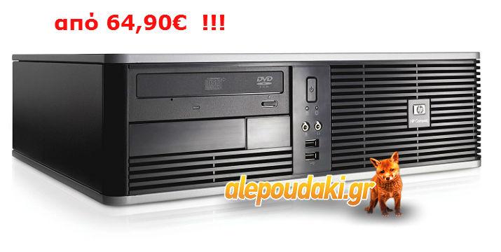 Σύστημα HP dc7800 small form factor από 64,90€ !!!  Ένα refurbished pc, με πολλές δυνατότητες και σύνθεση ικανή για όλες τις εργασίες σας !!!  Αρχική τιμή 185€