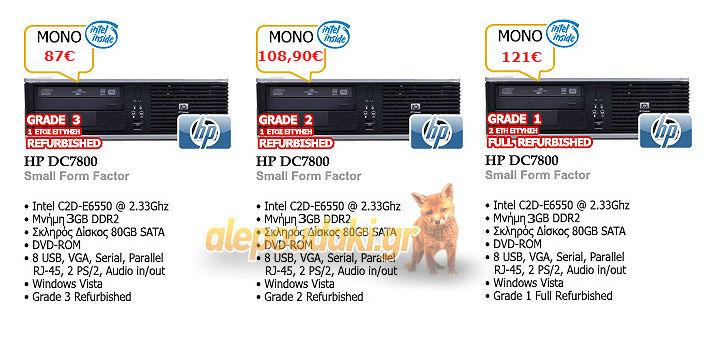 Σύστημα HP dc7800 small form factor από 87€ !!!  Ένα refurbished pc, με πολλές δυνατότητες και σύνθεση ικανή για όλες τις εργασίες σας !!!  Αρχική τιμή 215€