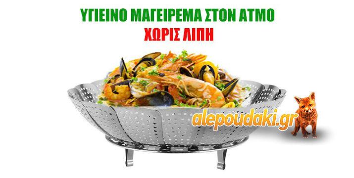 Πτυσσόμενο Σκεύος για Μαγείρεμα στον Ατμό - Multifunction Plate !!