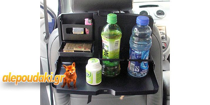 Πτυσσόμενο Τραπεζάκι Φαγητού και Ποτηροθήκη Καθίσματος Αυτοκίνητου. Εργονομικό πολυχρηστικό τραπεζάκι αυτοκινήτου, ιδανικό για κάθε κάθισμα αυτοκινήτου !!!