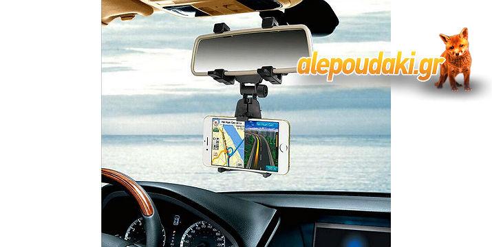 Βάση στήριξης κινητών, στον καθρέπτη του αυτοκινήτου με ρυθμιζόμενη κλίση. Θα έχετε το κινητό σας πάντα στο ύψος των ματιών σας και σε οριζόντια θέση, ώστε να μπορείτε να έχετε άμεση πρόσβαση σε αυτό, χωρίς να αποσπάτε η προσοχή σας από την οδήγηση !!!