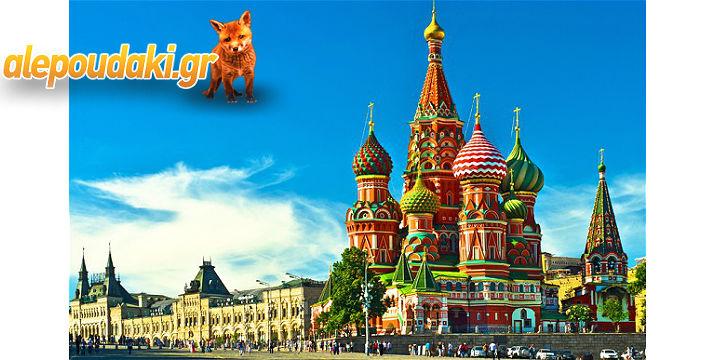 Τρεις νύχτες, σε κεντρικό ξενοδοχείο στη Μόσχα, με πρωινό, 380€ το άτομο, από Αθήνα !!!