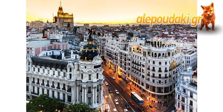 Τρεις νύχτες, σε κεντρικό ξενοδοχείο στη ΜΑΔΡΙΤΗ, με πρωινό, 320€ το άτομο, από Αθήνα !!!