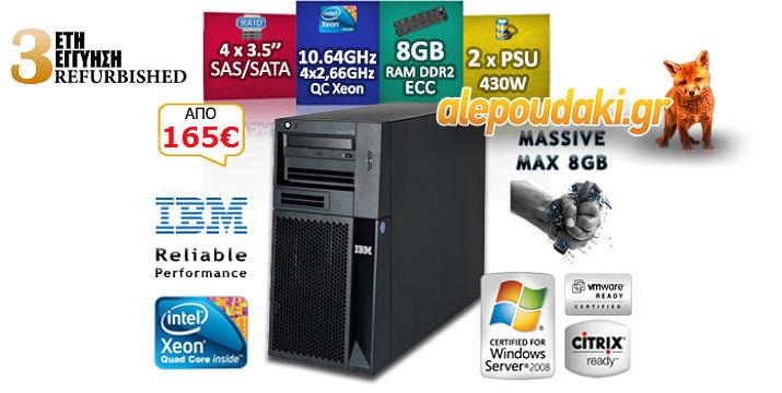 Server IBM x3200 M2 Xeon 3050,   από 165€ !!! ( η βασική σύνθεση που βλέπετε) Ένας refurbished server, με σύνθεση ικανή για όλες τις εγκαταστάσεις και πάρα πολλές δυνατότητες αναβάθμισης !!!