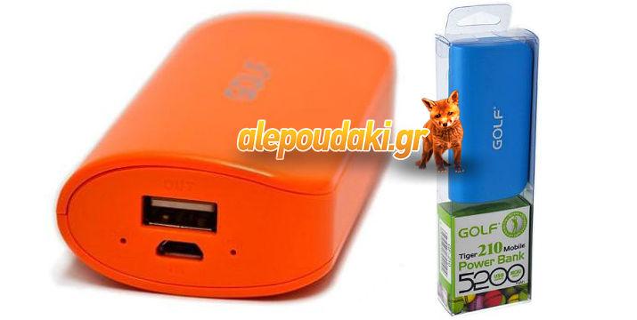 Power Bank  5200mAh, 1x Output, για να μην μείνετε από μπαταρία, τις κρίσιμες στιγμές !!!