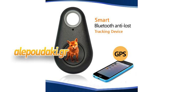 Ετοιμάζεστε να φύγετε χωρίς το κινητό σας; Απομακρύνθηκε το παιδί σας ή το κατοικίδιό σας; Έχετε παρκάρει σε ένα τεράστιο parking και δεν θυμόσαστε πού είναι το αυτοκίνητό σας ;;